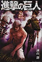 進撃の巨人 限定版 第28巻