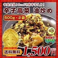 ピリ辛 辛子高菜(500g) 油炒め×2袋 ご家庭用たっぷり 辛党必見