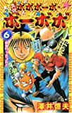 真説ボボボーボ・ボーボボ 6 (ジャンプコミックス)