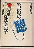 習俗の社会学 / 加藤 秀俊 のシリーズ情報を見る