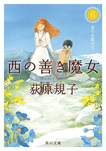 西の善き魔女6 金の糸紡げば (角川文庫)