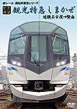 【前面展望】観光特急しまかぜ 近鉄名古屋→賢島[ERMA-00046][DVD]