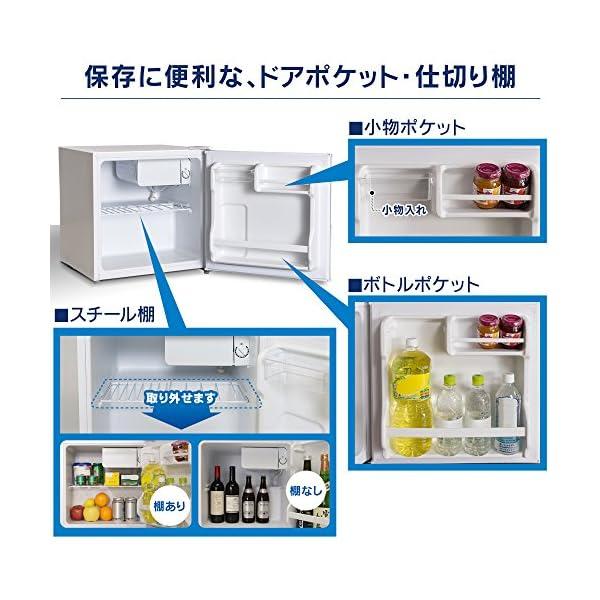 アイリスオーヤマ 冷蔵庫 45L 1ドア 直冷...の紹介画像3