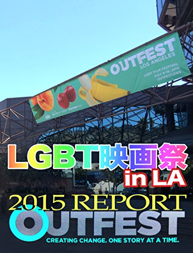 LGBT映画祭 in LA OUTFEST 2015 レポート