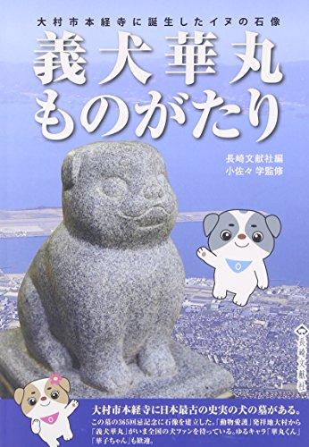 義犬華丸ものがたり―大村市本経寺に誕生したイヌの石像