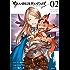 グランブルーファンタジー【シリアルコード付き】(2) (サイコミ)