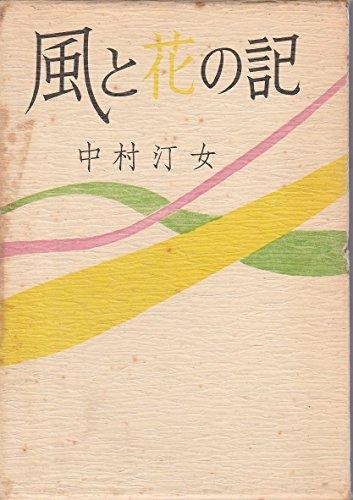 風と花の記 (1973年)