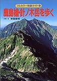 鹿島槍・針ノ木岳を歩く (フルカラー特選ガイド)