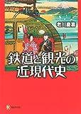 「鉄道と観光の近現代史 (河出ブックス)」販売ページヘ