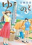 ゆとのと 4巻 (LINEコミックス)