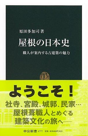 屋根の日本史―職人が案内する古建築の魅力 (中公新書)