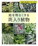 庭を明るくする斑入り植物 (NHK趣味の園芸ガーデニング21) 画像