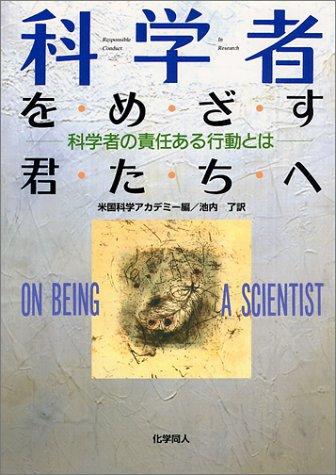 科学者をめざす君たちへ―科学者の責任ある行動とはの詳細を見る