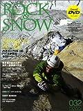 Rock & snow 032 (別冊山と溪谷)