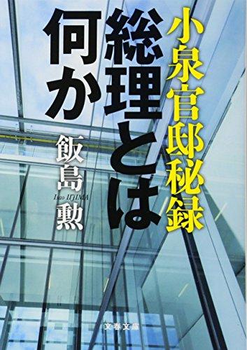 小泉官邸秘録 総理とは何か (文春文庫)の詳細を見る