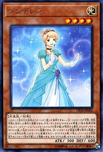 シンデレラ レア 遊戯王 コレクターズパック2018 cp18-jp004