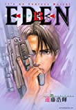 EDEN(13) (アフタヌーンKC)