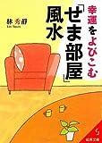 幸運をよびこむ「せま部屋」風水 (成美文庫)