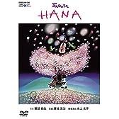 NHKみんなのうた「HANA」(DVD付)