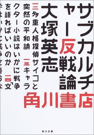 サブカルチャー反戦論 (角川文庫)の詳細を見る