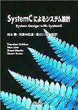 SystemCによるシステム設計