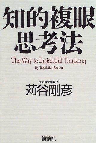 知的複眼思考法
