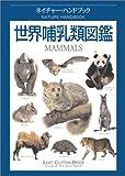 世界哺乳類図鑑 (ネイチャー・ハンドブック)