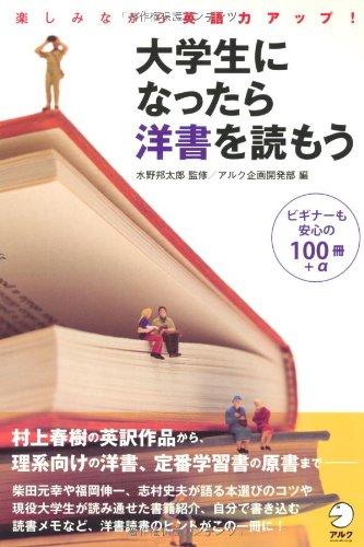 大学生になったら洋書を読もう―楽しみながら英語力アップ!の詳細を見る