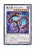 遊戯王 日本語版 PP16-JP007 海外未発売 魔王龍 ベエルゼ (ノーマル)