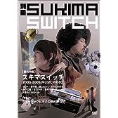 別冊スキマスイッチ [DVD]