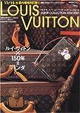 ルイ・ヴィトン Louis Vuitton super collection (2004-2005) (Cartop mook—ブランドモール・ワールドブランド・セレクション)