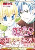 王子さまLv 2 2 (ゼロコミックス)