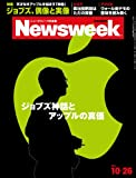 Newsweek (ニューズウィーク日本版) 2011年 10/26号 [雑誌]