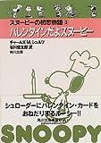 バレンタインだよスヌーピー―スヌーピーの初恋物語 3 (角川文庫)