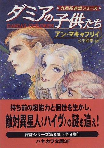 ダミアの子供たち―九星系連盟シリーズ (ハヤカワ文庫SF)の詳細を見る