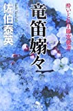 竜笛嫋々―酔いどれ小籐次留書 (幻冬舎文庫)