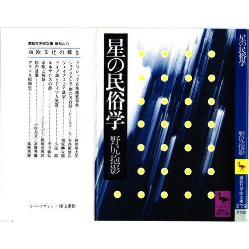 星の民俗学 (講談社学術文庫 279)の詳細を見る