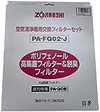 ZOJIRUSHI 交換用ポリフェノール高集塵フィルター(Ag除菌タイプ) PA-FQ02-J