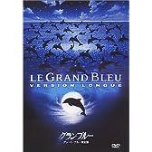 グラン・ブルー<グレート・ブルー完全版> [DVD]