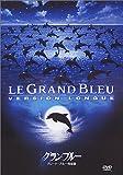 グラン・ブルー<グレート・ブルー完全版> [DVD] 画像