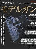 「名銃図鑑」モデルガン (タツミムック)