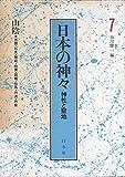 日本の神々―神社と聖地 (7)