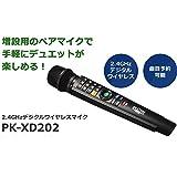 家庭用パーソナルカラオケ オン・ステージ PK-Xシリーズ専用 増設用ワイヤレスペアマイク 手軽にデュエットが楽しめる!
