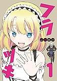 フラツキ(1) (ヤングガンガンコミックス)