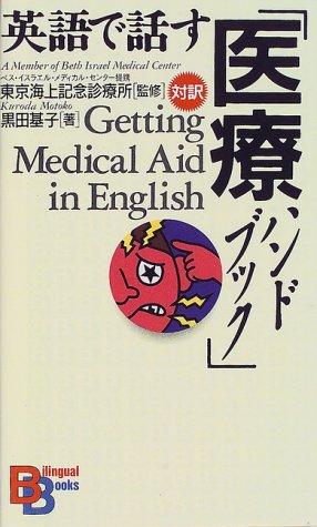 英語で話す「医療ハンドブック」 (講談社バイリンガル・ブックス)の詳細を見る