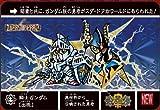 ナイトガンダム カードダスクエスト 第3弾 アルガス騎士団 KCQ03-NEW04 騎士ガンダム [出現] 新プリズム(カード単品)