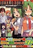 ひぐらしのなく頃に~the seventh case (7) (ミッシィコミックス ツインハートコミックスシリーズ)