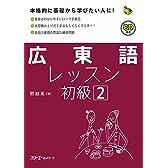 広東語レッスン初級〈2〉 (マルチリンガルライブラリー)
