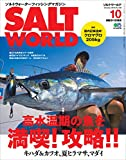 SALT WORLD(ソルトワールド) 2016年10月号 Vol.120[雑誌]