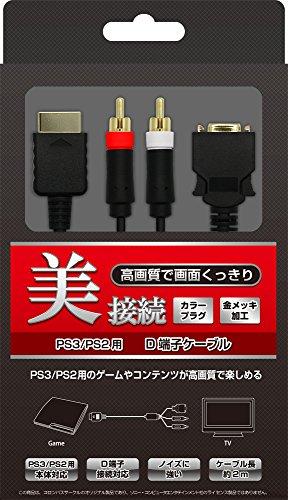 (PS3/PS2用) D端子ケーブル